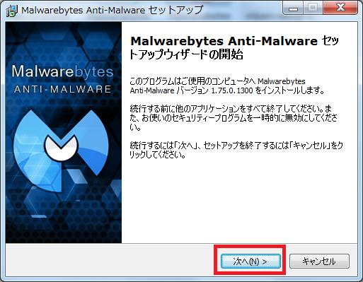 Malwarebytes Anti-Malware 1.750(3)