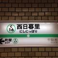 Photos: 西日暮里駅 Nishi-nippori Sta.