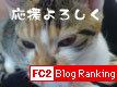 FC2ランキング