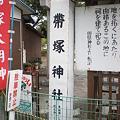 Photos: 帯塚神社_04