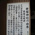 Photos: 帯塚神社_07