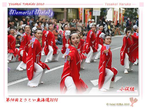写真: 小俣組_09 - よさこい東海道2010