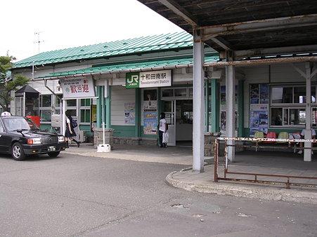 十和田南駅舎