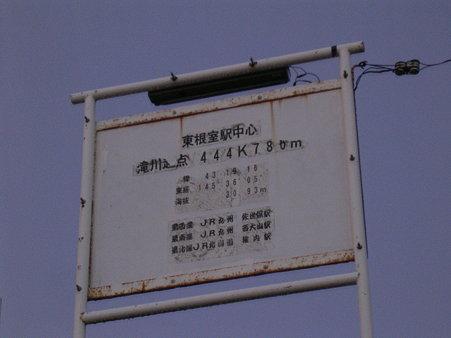 東根室駅4