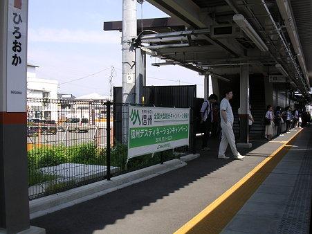 広丘駅ホーム