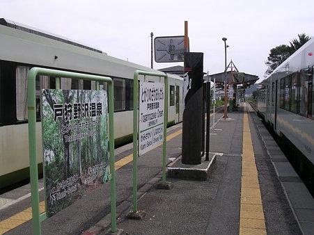 戸狩野沢温泉駅ホーム