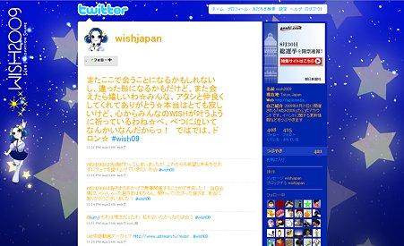 wishたん on Twitter