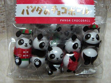 パンダのチョコボール01