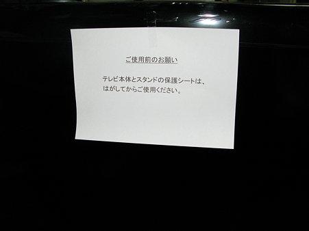 東芝 TOSHIBA 32A8100(5/12)