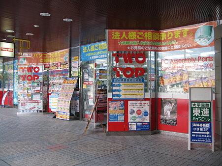 2009.07.04 幕張(1/11)