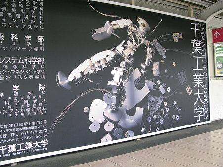 2009.07.18 秋葉原(1/16)