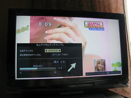 2009.07.25 32A8100 地上デジタル放送(3/11)