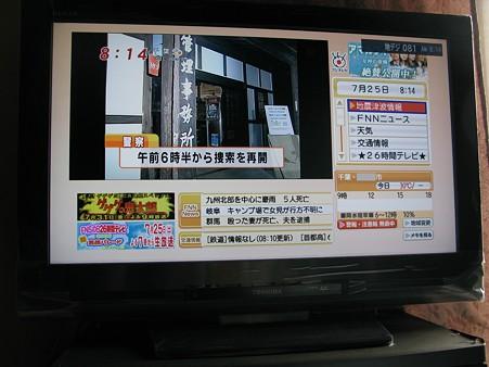 2009.07.25 32A8100 地上デジタル放送(11/11)