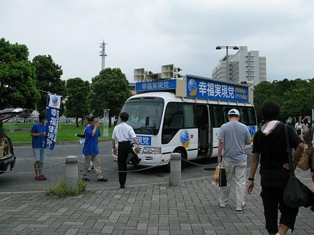 2009.08.14 幸福実現党