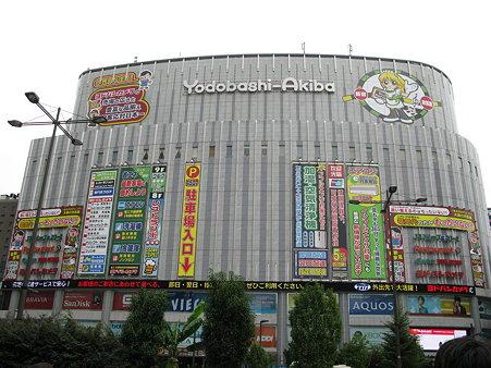 2009.09.21 秋葉原(5/7)