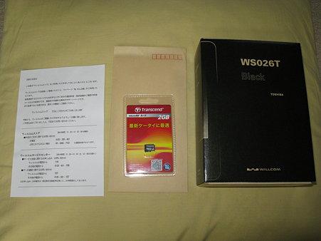 2009.09.24 WILLCOM NS(WS026T) 3/15