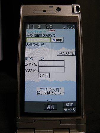 2009.10.15 携帯版Twitter(2/4)