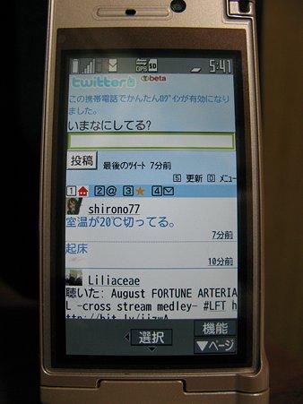 2009.10.15 携帯版Twitter(3/4)