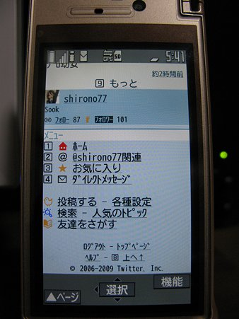2009.10.15 携帯版Twitter(4/4)