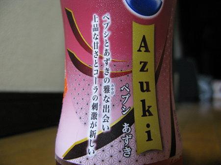 2009.10.22 ペプシあずき(3/7)