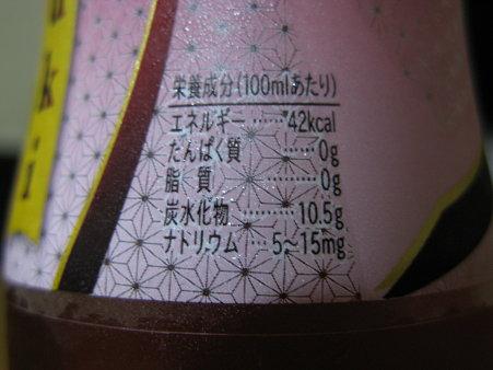 2009.10.22 ペプシあずき(4/7)