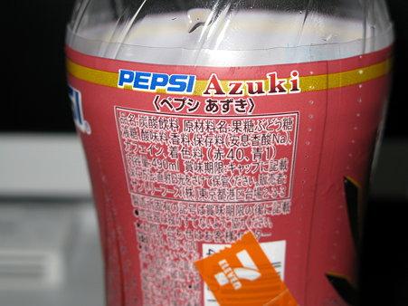 2009.10.22 ペプシあずき(5/7)