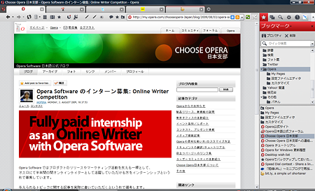 OperaSoftware日本語公式ブログスクリーンショット