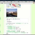 Photos: 桃花台新聞サイドバーをリニューアル