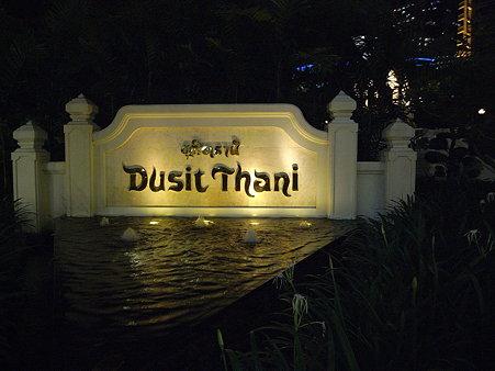 ビジネスディナー会場 Hotel Dusit Thani