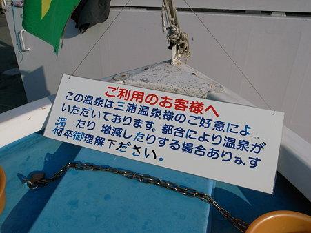 岩地海岸の船型温泉は「三浦温泉」の温泉