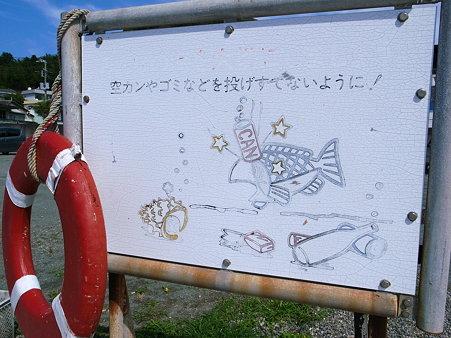 田子漁港のゴミ捨て禁止の看板