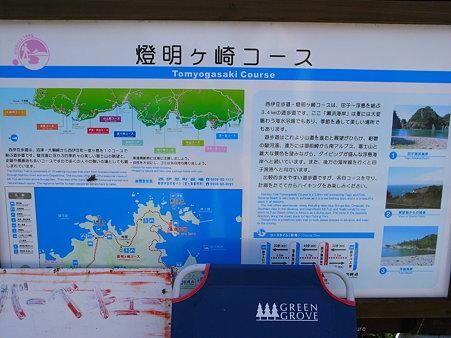 田子・瀬浜海岸の案内板