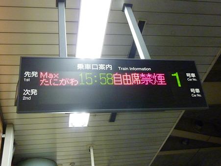 発車標@上野駅 [5/25]