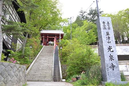 階段と門@光泉寺 [5/27]