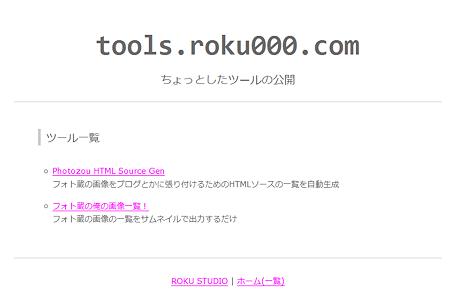 toolsroku000com_090801