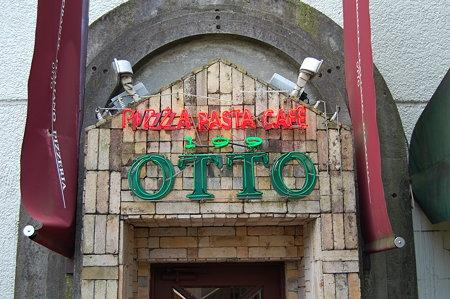 等々力渓谷そばのイタリアンレストラン OTTO