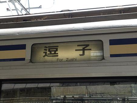 E217系横須賀線方向幕(横浜駅)