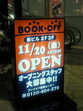 BOOK・OFFができるらしい。