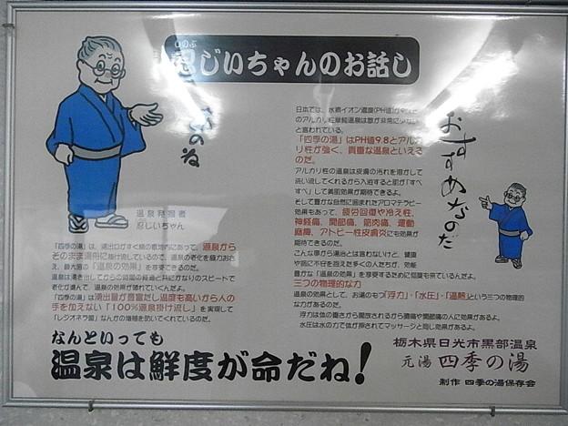 Photos: 四季の湯003