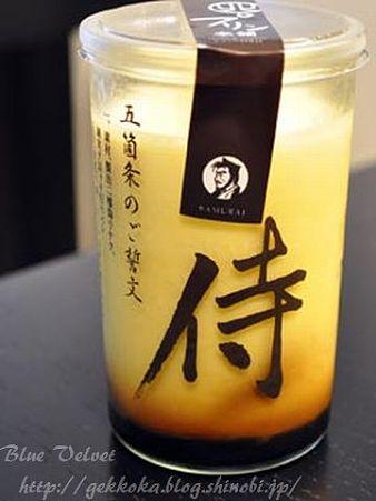 侍のプリン