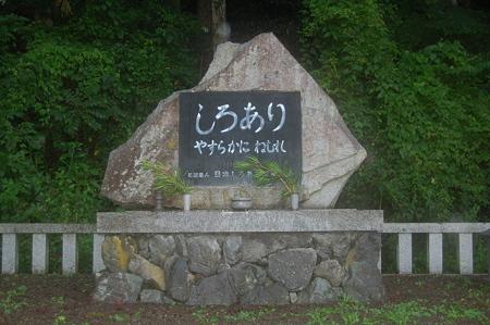 高野山公園墓地