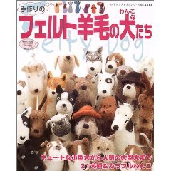 フェルト羊毛の犬