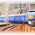 東海道本線 由比-興津 寝台特急 富士はやぶさ