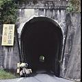 狭いトンネルの国道260号