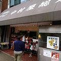Photos: 中村屋の肉コロッケ