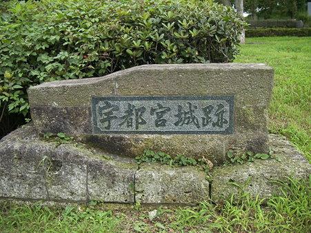 宇都宮城跡の碑