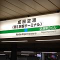 Photos: JR 成田空港駅
