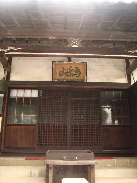 04興楽山本願寺/山号標