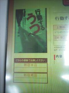 紀伊国屋書店渋谷店にて。
