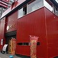 Photos: CHUTTA!南郷店 外観